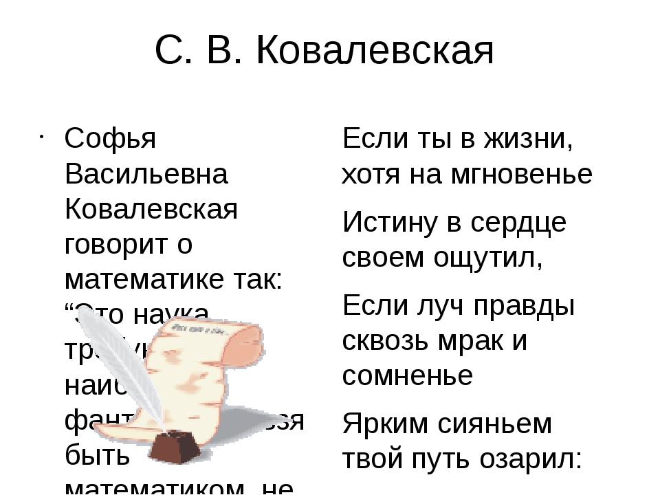 М. Ю. Лермонтов Отношение к математике имеет и знаменитый русский поэт М. Ю....