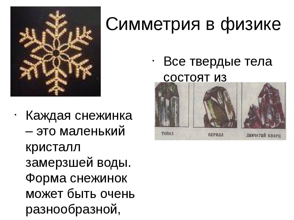 Все типы правильных многогранников были известны в Древней Греции – именно и...
