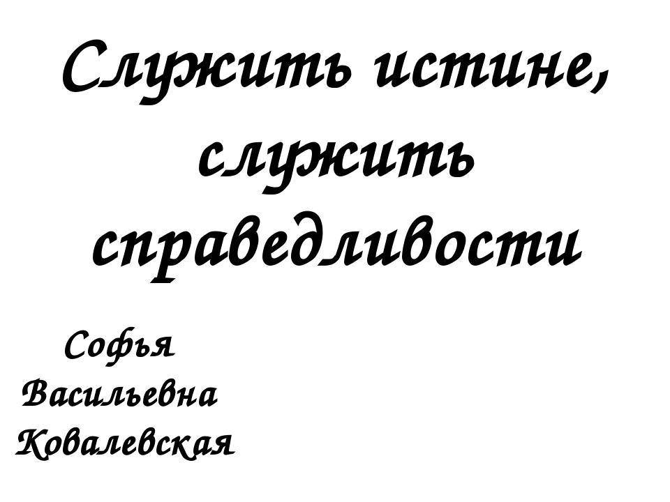 3 января 1850 г. в России вспыхнула новая звезда, и её чистый и сильный свет,...