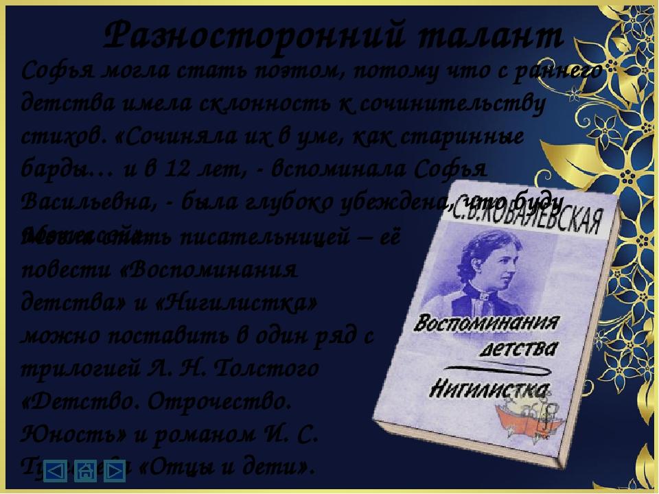 С. В. Ковалевская – первая из женщин доктор философии и магистр изящных искус...