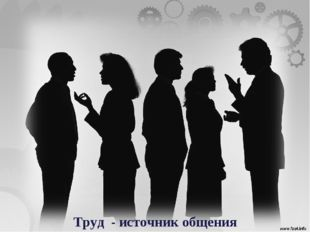 Труд - источник общения
