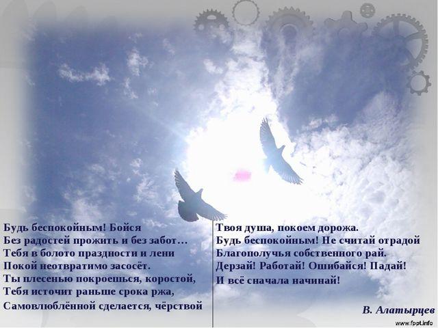 Будь беспокойным! Бойся Без радостей прожить и без забот… Тебя в болото празд...