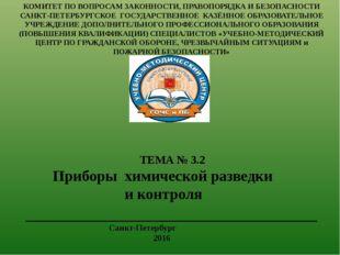 . Санкт-Петербург 2016 ТЕМА № 3.2 Приборы химической разведки и контроля КОМ