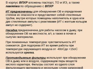 В корпус ВПХР вложены паспорт, ТО и ИЭ, а также памятка по обращению с ВПХР И