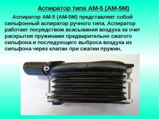 Аспиратор типа АМ-5 (АМ-5М) Аспиратор АМ-5 (АМ-5М) представляет собой сильфо