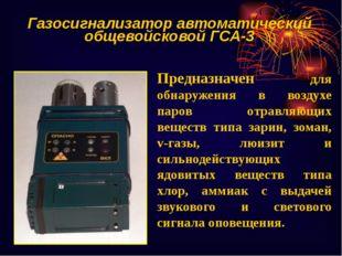 Газосигнализатор автоматический общевойсковой ГСА-3 Предназначен для обнаруже