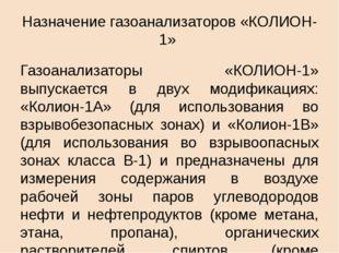 Назначение газоанализаторов «КОЛИОН-1» Газоанализаторы «КОЛИОН-1» выпускается