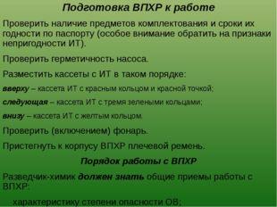 Подготовка ВПХР к работе Проверить наличие предметов комплектования и сроки и