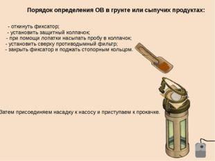 Порядок определения ОВ в грунте или сыпучих продуктах: - откинуть фиксатор; -