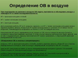 Определение ОВ в воздухе При подозрении на наличие в воздухе ОВ надеть против
