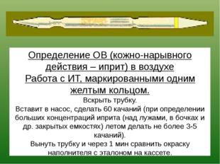 Определение ОВ (кожно-нарывного действия – иприт) в воздухе Работа с ИТ, марк