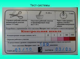 Тест-системы