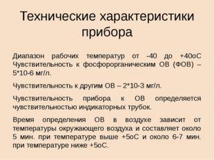 Технические характеристики прибора Диапазон рабочих температур от -40 до +40о