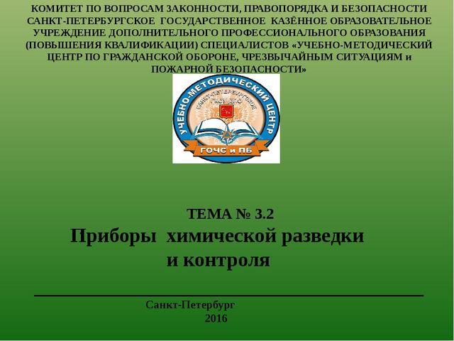 . Санкт-Петербург 2016 ТЕМА № 3.2 Приборы химической разведки и контроля КОМ...