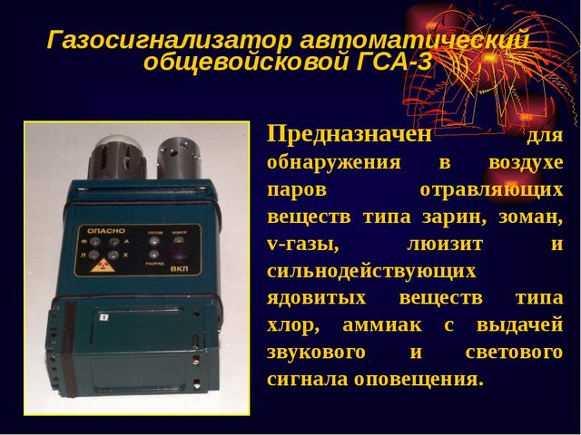 Газосигнализатор автоматический общевойсковой ГСА-3 Предназначен для обнаруже...