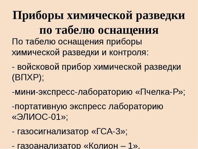 Приборы химической разведки по табелю оснащения По табелю оснащения приборы х...