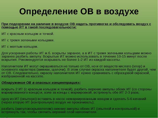Определение ОВ в воздухе При подозрении на наличие в воздухе ОВ надеть против...