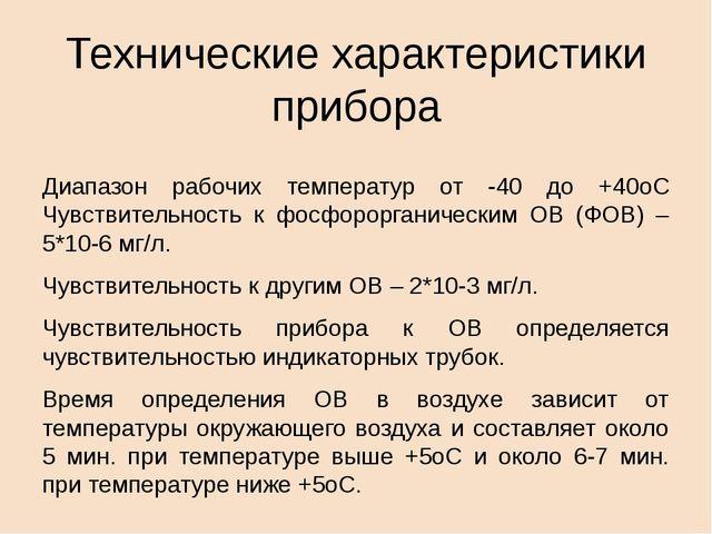 Технические характеристики прибора Диапазон рабочих температур от -40 до +40о...