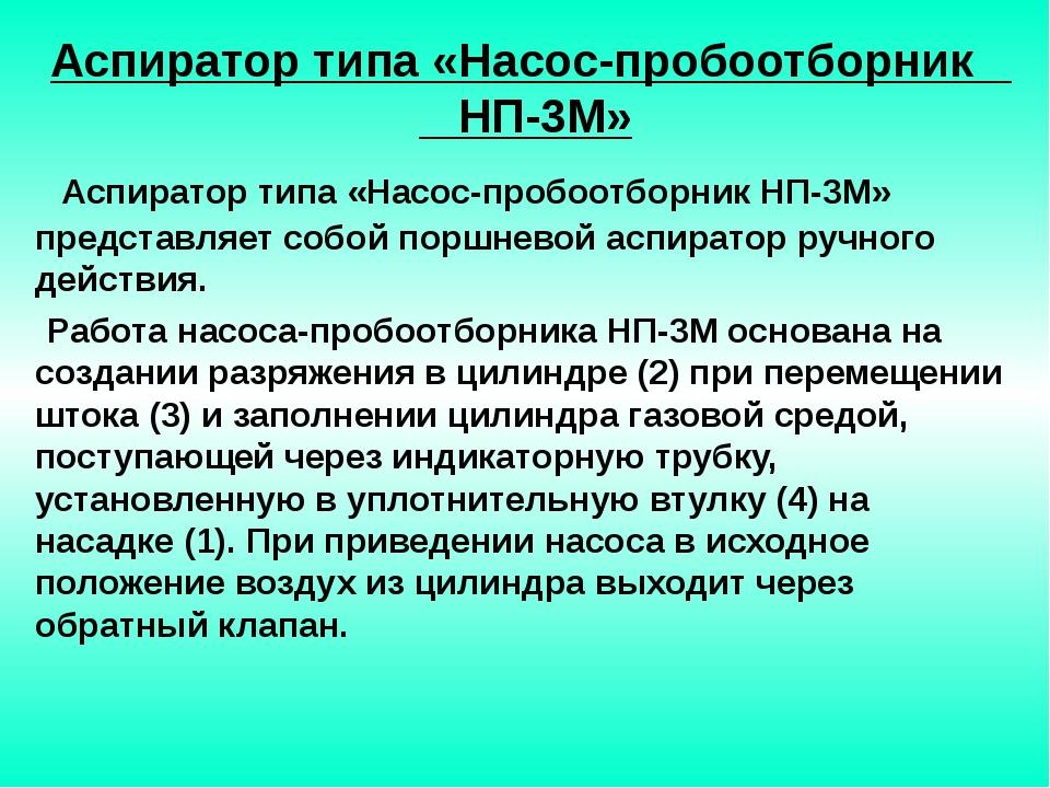 Аспиратор типа «Насос-пробоотборник НП-3М» Аспиратор типа «Насос-пробоотборни...