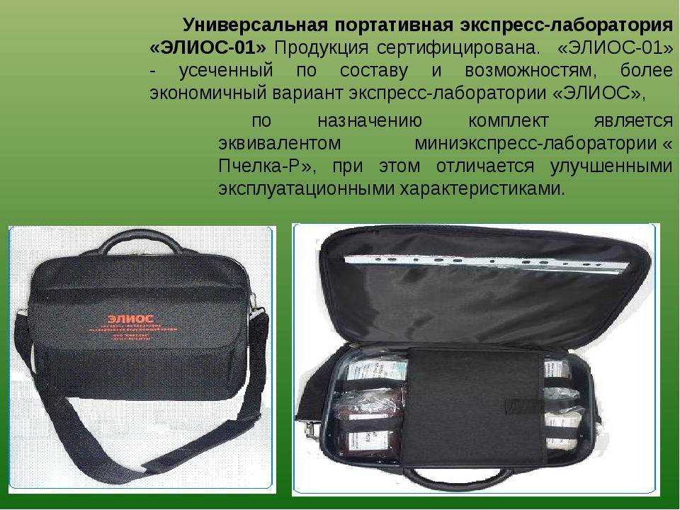 Универсальная портативная экспресс-лаборатория «ЭЛИОС-01» Продукция сертифици...