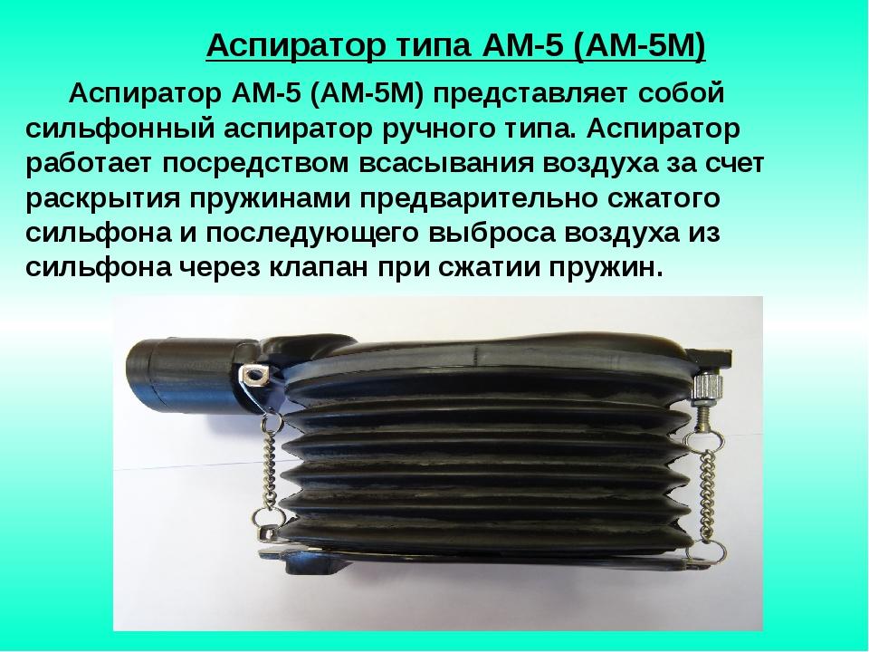 Аспиратор типа АМ-5 (АМ-5М) Аспиратор АМ-5 (АМ-5М) представляет собой сильфо...