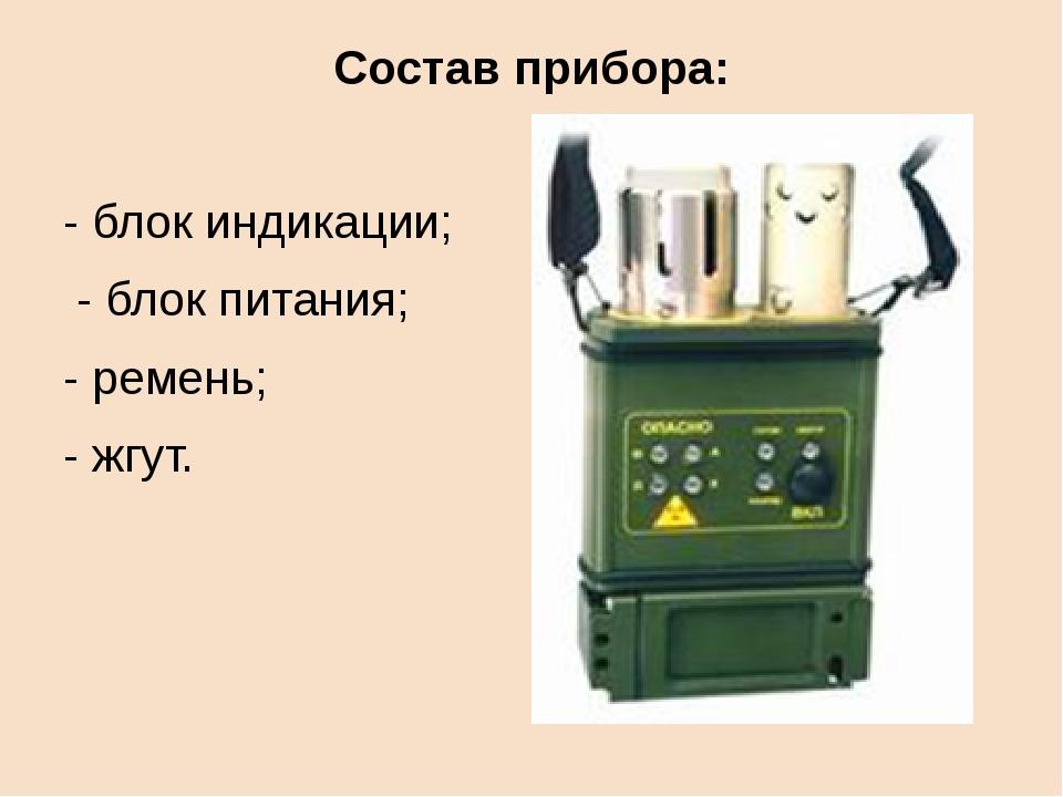 Состав прибора: - блок индикации; - блок питания; - ремень; - жгут.