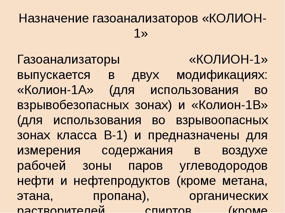 Назначение газоанализаторов «КОЛИОН-1» Газоанализаторы «КОЛИОН-1» выпускается...