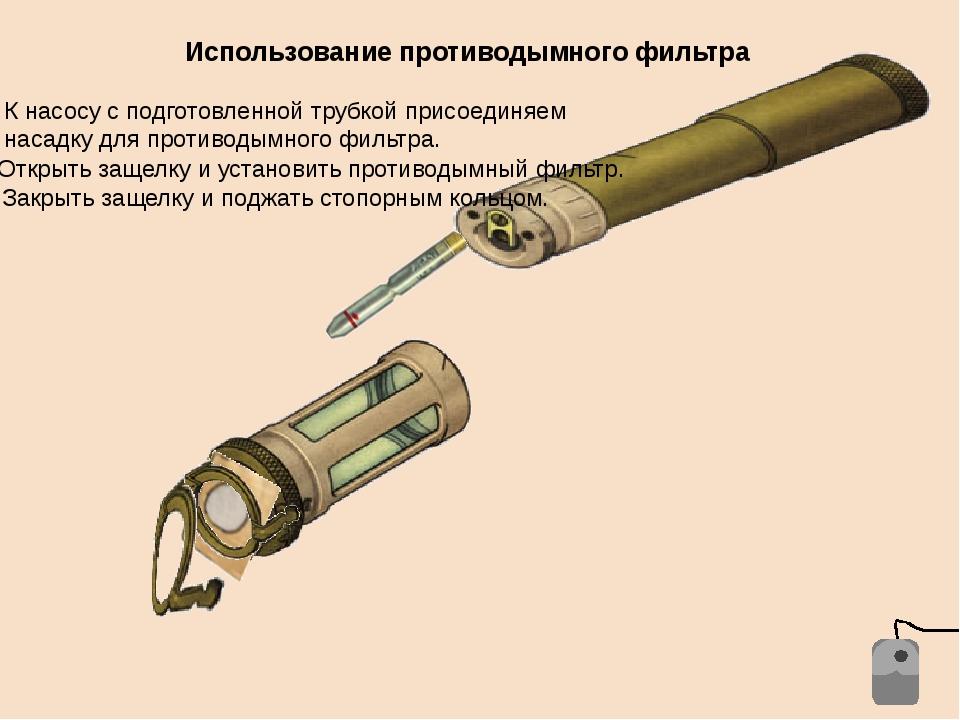 Использование противодымного фильтра К насосу с подготовленной трубкой присое...