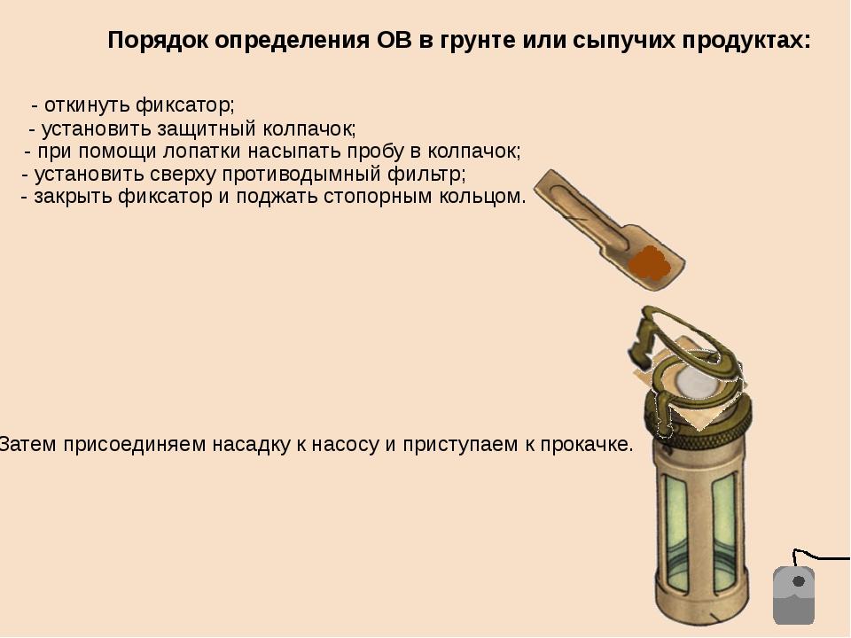Порядок определения ОВ в грунте или сыпучих продуктах: - откинуть фиксатор; -...
