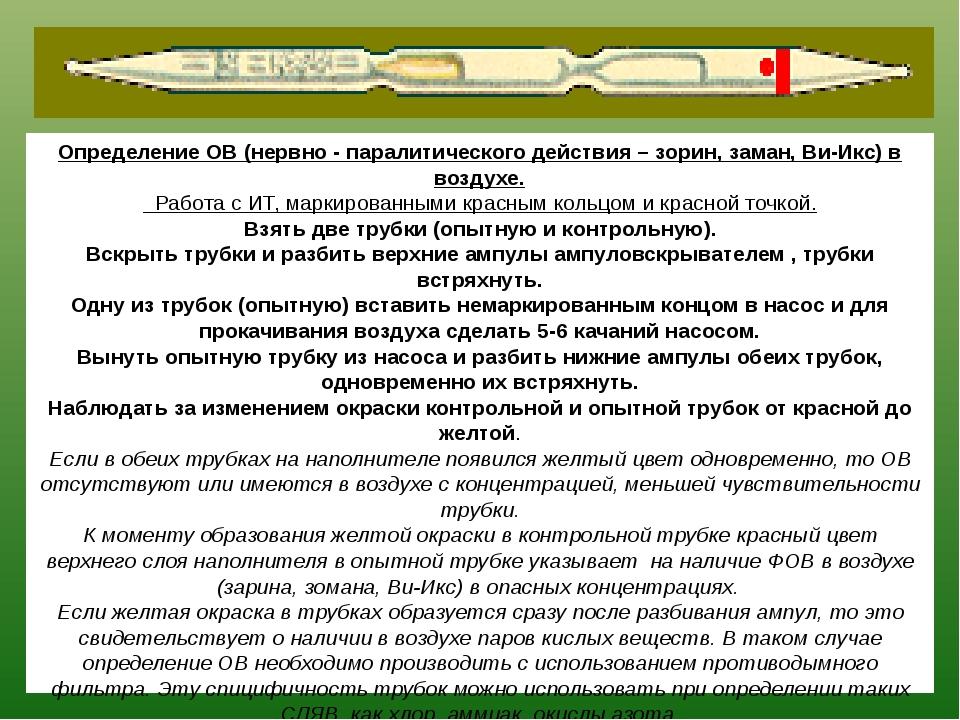 Определение ОВ (нервно - паралитического действия – зорин, заман, Ви-Икс) в в...