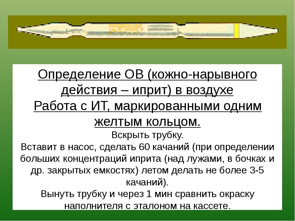 Определение ОВ (кожно-нарывного действия – иприт) в воздухе Работа с ИТ, марк...