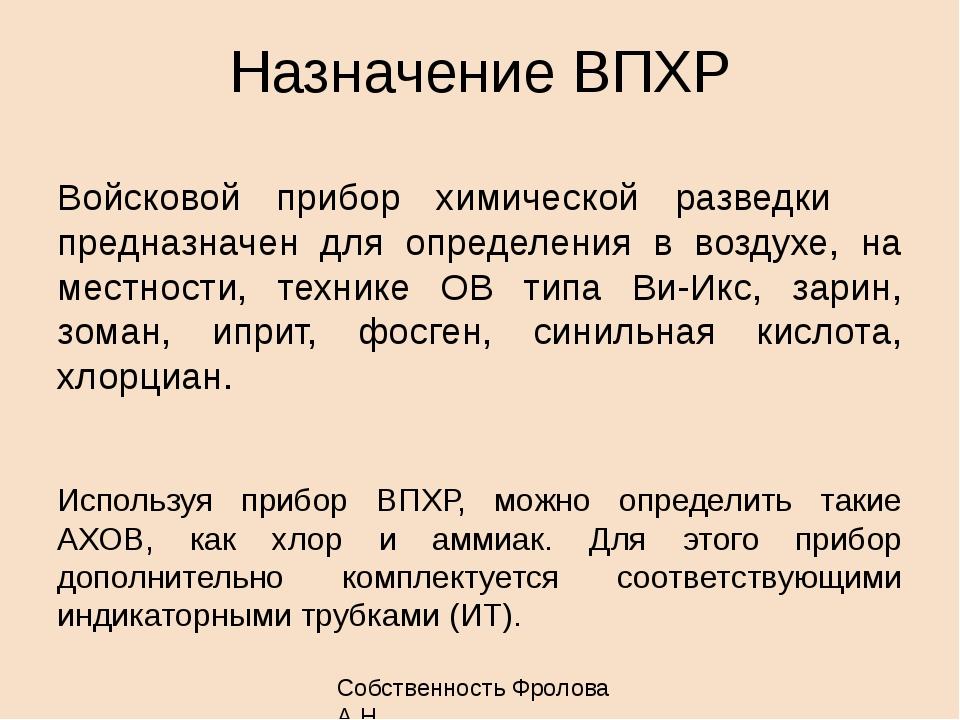 Назначение ВПХР Войсковой прибор химической разведки предназначен для определ...
