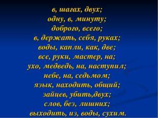 в, шагах, двух; одну, в, минуту; доброго, всего; в, держать, себя, руках; во