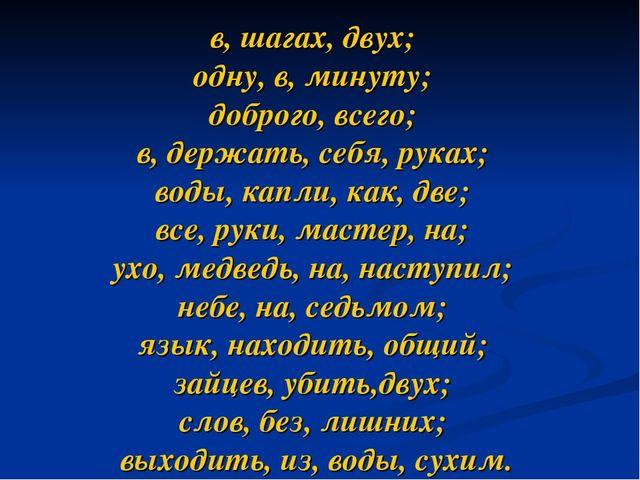 в, шагах, двух; одну, в, минуту; доброго, всего; в, держать, себя, руках; во...