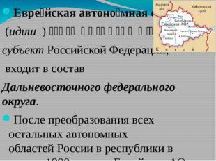 Евре́йская автоно́мная о́бласть (идиш )דישע אױטאָנאָמע געגנט— субъектРосс
