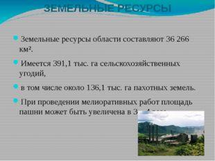 ЗЕМЕЛЬНЫЕ РЕСУРСЫ Земельные ресурсы области составляют 36 266 км². Имеется 39