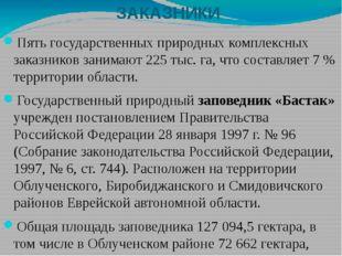 ЗАКАЗНИКИ Пять государственных природных комплексных заказников занимают 225