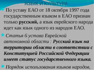 ЯЗЫК И КУЛЬТУРА По уставу ЕАО от18 октября1997 года государственным языком