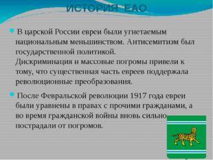ИСТОРИЯ ЕАО Вцарской Россииевреи были угнетаемым национальным меньшинством.