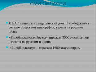 СМИ ОБЛАСТИ В ЕАО существует издательский дом «Биробиджан» в составе областно