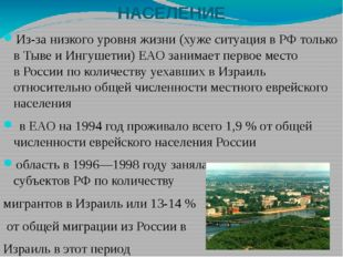 НАСЕЛЕНИЕ Из-за низкого уровня жизни (хуже ситуация в РФ только вТывеиИнгу
