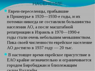 НАСЕЛЕНИЕ Евреи-переселенцы, прибывшие вПриамурьев1920—1930-е годы, и их п
