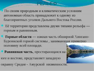 РЕЛЬЕФ По своим природным и климатическим условиям автономная область принадл