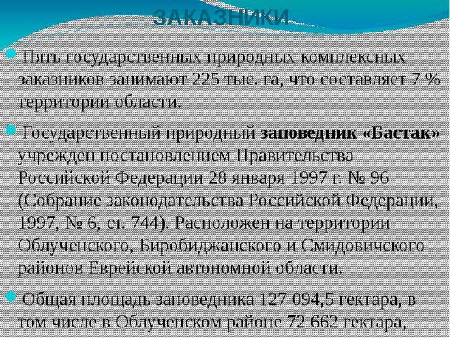 ЗАКАЗНИКИ Пять государственных природных комплексных заказников занимают 225...