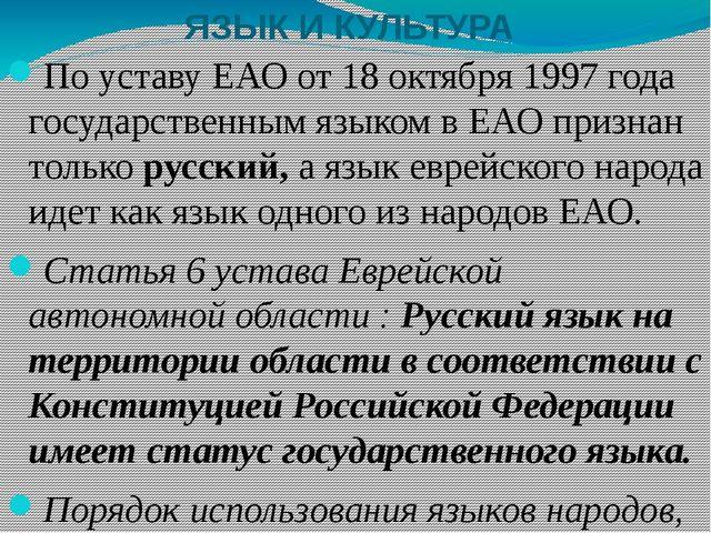 ЯЗЫК И КУЛЬТУРА По уставу ЕАО от18 октября1997 года государственным языком...