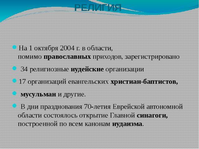 РЕЛИГИЯ На 1 октября2004г. в области, помимоправославныхприходов, зарегис...
