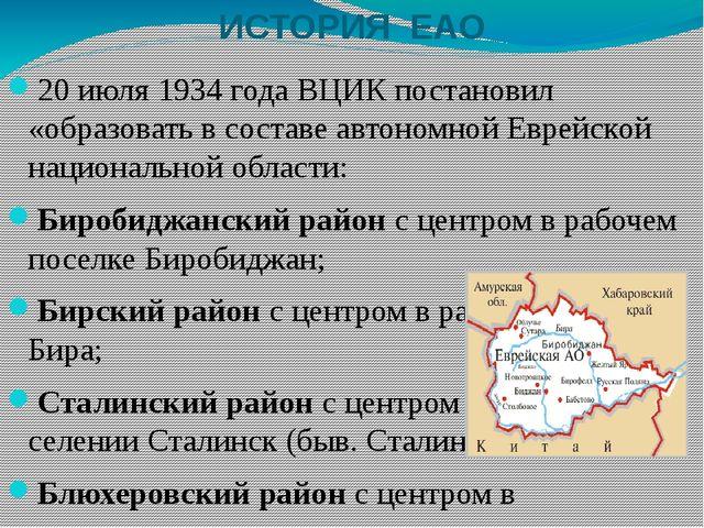 ИСТОРИЯ ЕАО 20 июля 1934 годаВЦИКпостановил «образовать в составе автономно...