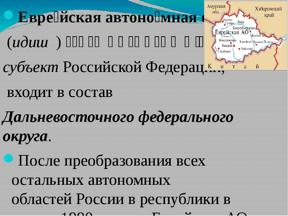 Евре́йская автоно́мная о́бласть (идиш )דישע אױטאָנאָמע געגנט— субъектРосс...