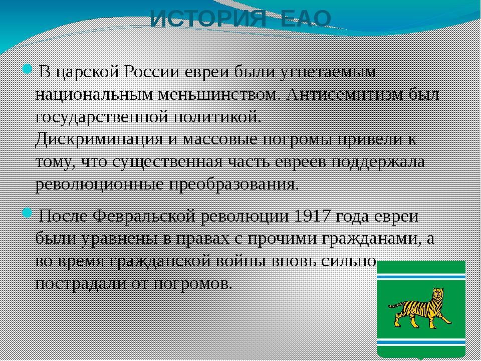ИСТОРИЯ ЕАО Вцарской Россииевреи были угнетаемым национальным меньшинством....