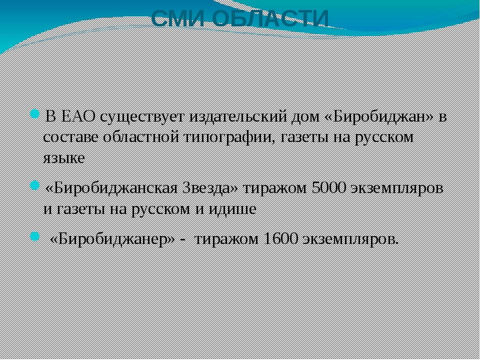 СМИ ОБЛАСТИ В ЕАО существует издательский дом «Биробиджан» в составе областно...